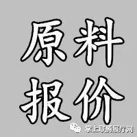 2019.1.25原料报价更新