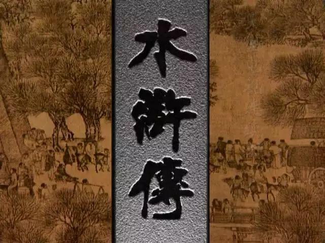 """《水浒传》的""""水浒""""原来是这个意思!涨姿势了!"""