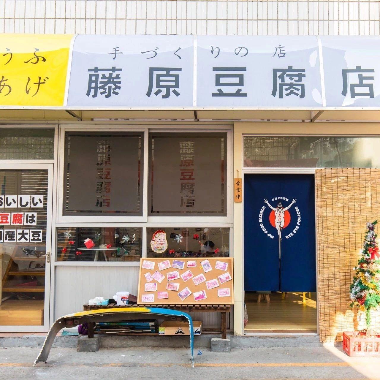 信我!《头文字D》的藤原豆腐店真的有,就在番禺!