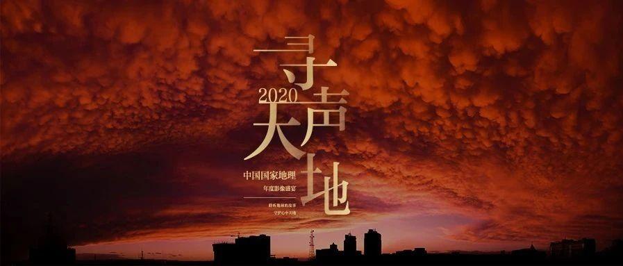 2020中国国家地理年度影像盛宴-寻声天地
