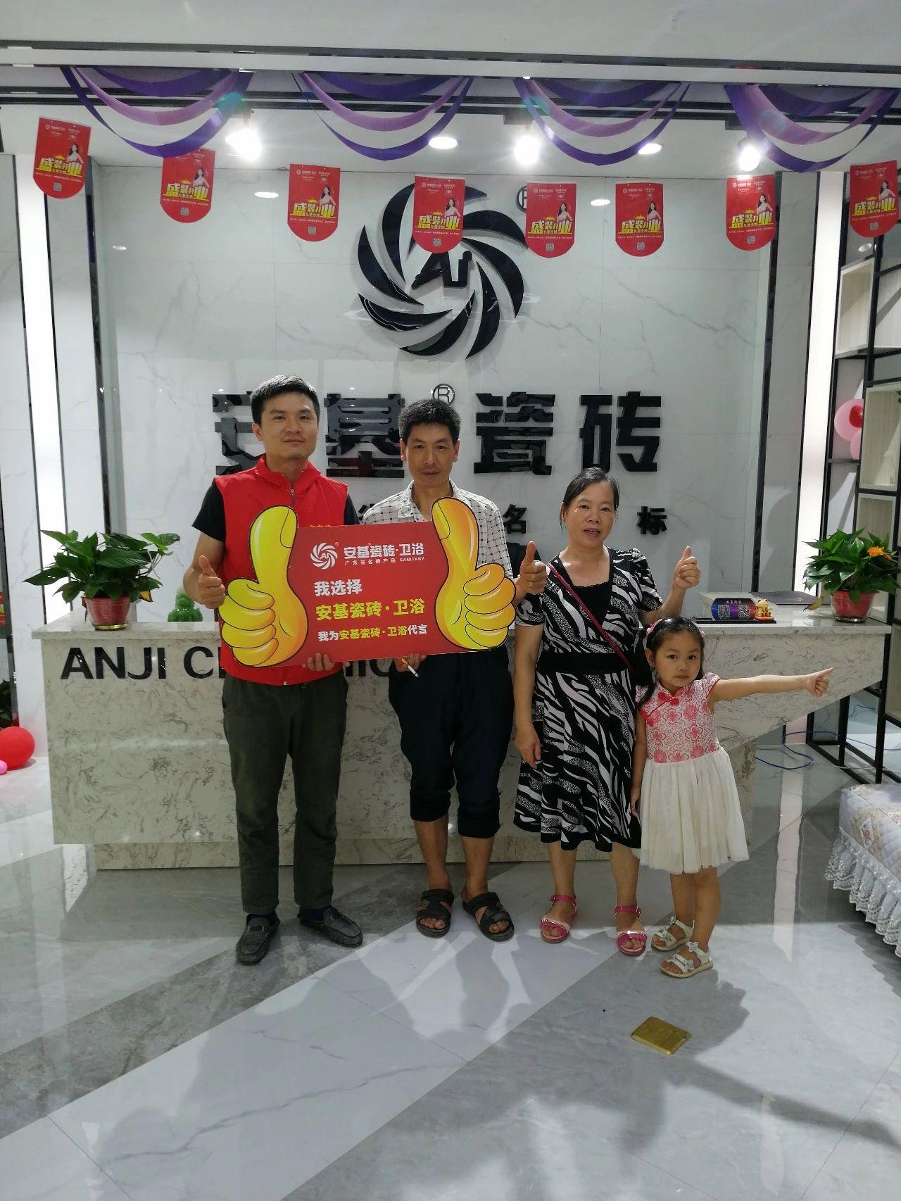 安基瓷砖贵州余庆专卖店盛大开业