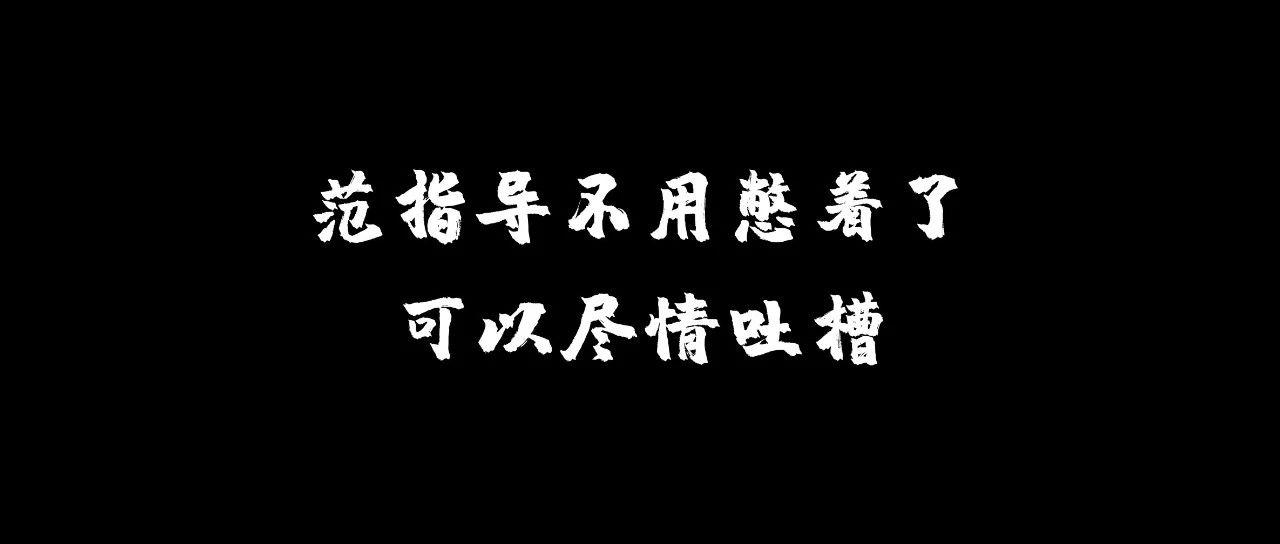 吐槽火力全开,@范志毅 手机隐私安全特辑「吐槽大会」上线!