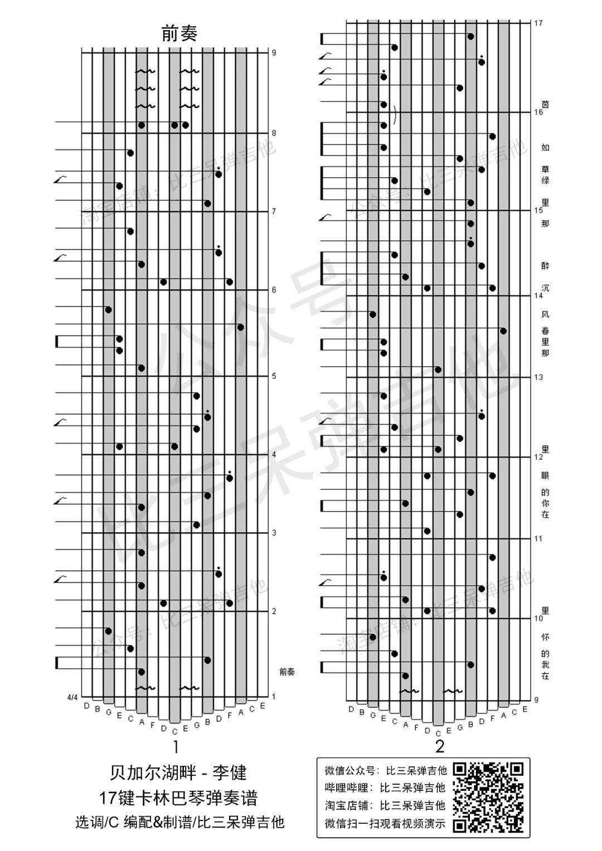 贝加尔湖畔 李健|拇指琴简谱