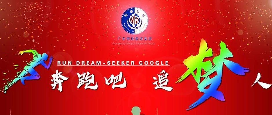 广东明瑞教育集团首届年会盛典