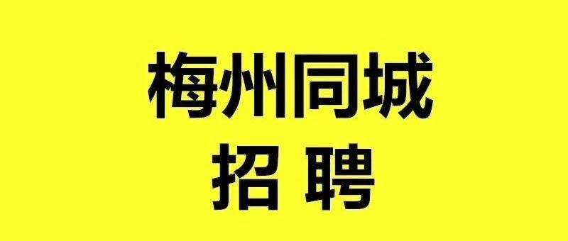 【2020.08.09梅州同城招聘、便民信息】