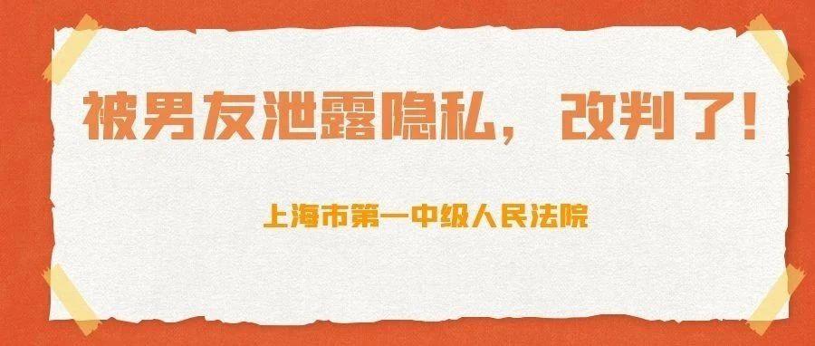 被男友泄露隐私,改判了!|家事案例|上海市第一中级人民法院