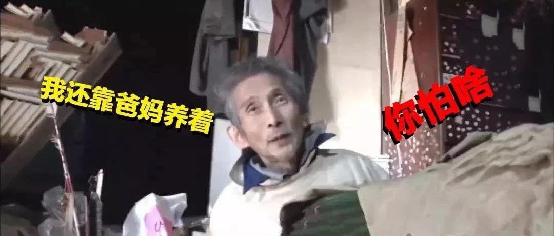 日本啃老族20年垃圾堆满屋,但有人比他更坑!