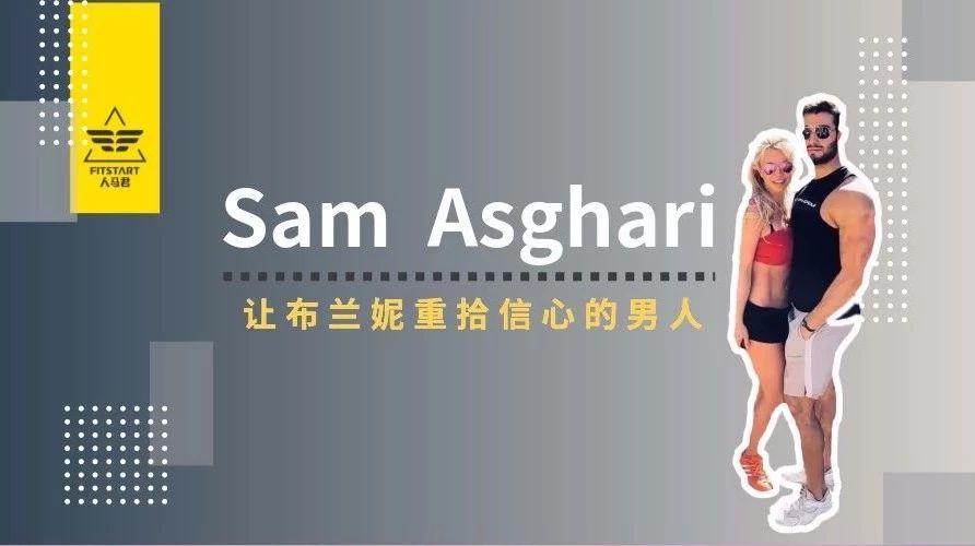 SamAsghari,一个用健身和爱让布兰妮走出阴霾重拾生活的男人!