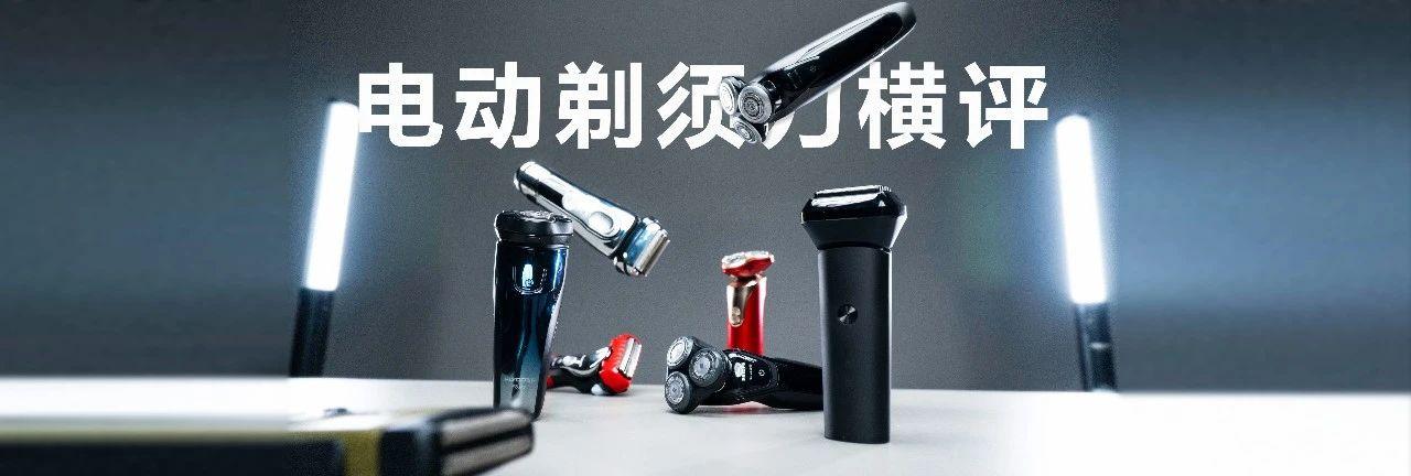 价格相差 100 倍的电动剃须刀,实际差距有多大?11 款电动剃须刀横评|Phoenix Lab
