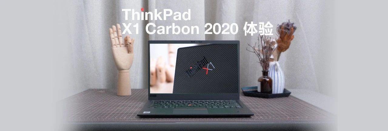 ThinkPad X1 Carbon 2020:纯血商务本体验如何?