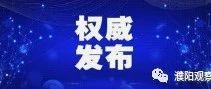濮阳市政府人事任免