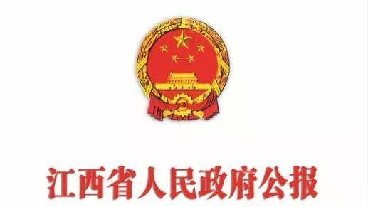 省政府召开第40次常务会议