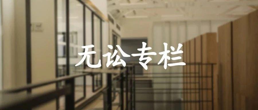法务活动:@法务们,邀您来做首席产品官啦|无讼专栏