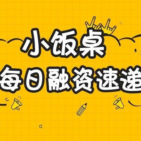 【小饭桌每日融资速递】澳鹏网络获1亿元人民币B轮融资