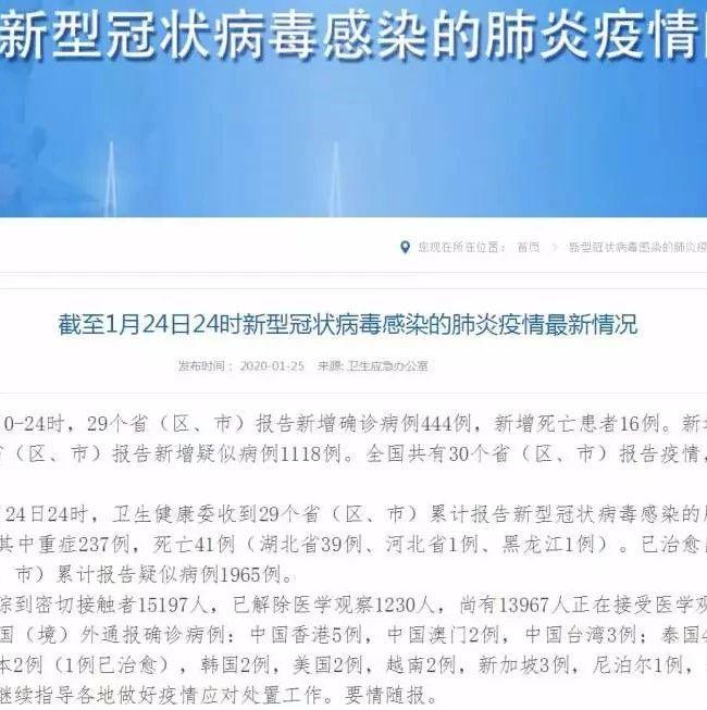 全国确诊1287例,广东新增25例!江门市暂无确诊病例和疑似病例!