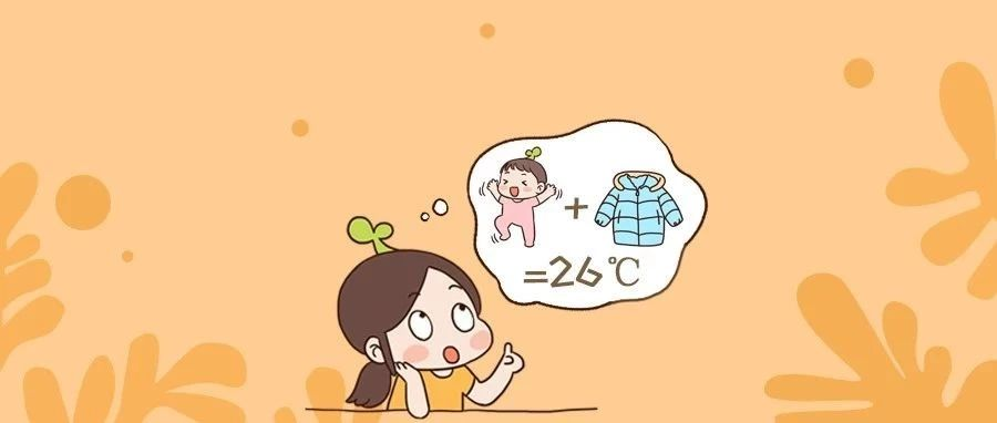 老人孩子都受用的26°穿衣法,了解一下。