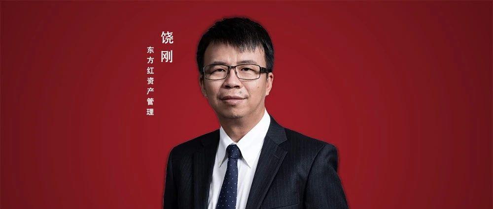 """东方红资产管理饶刚:""""固收+""""并非简单的股债混合"""