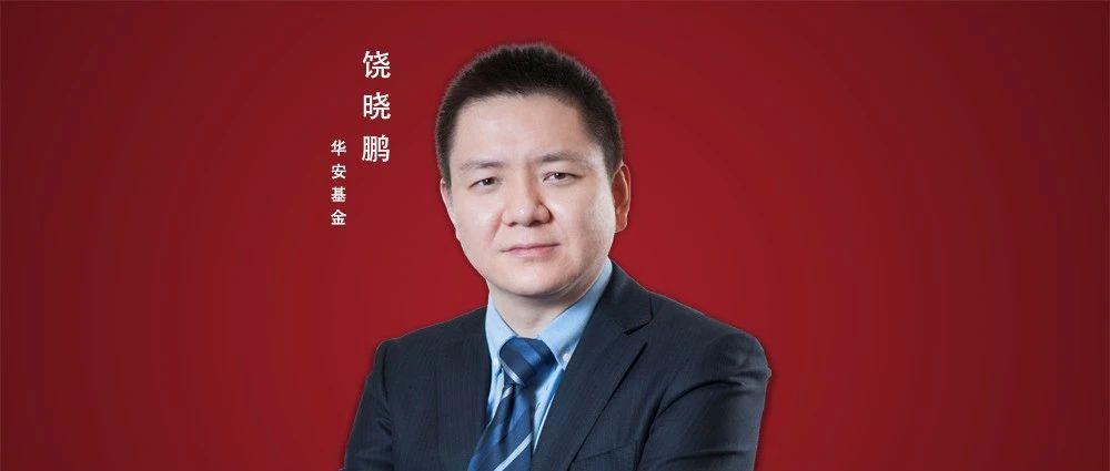 """华安基金饶晓鹏:长期年化收益20%以上的""""宝藏基金经理"""""""