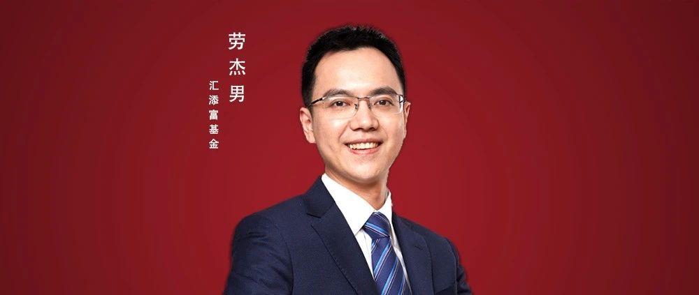 """汇添富劳杰男:立足价值投资框架 把握""""创新未来"""""""