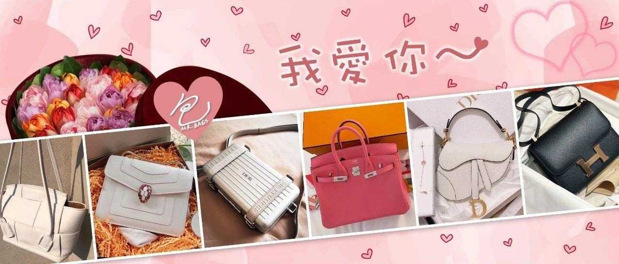 包粉晒包·520特辑 | 这些包包见证了我的爱情!