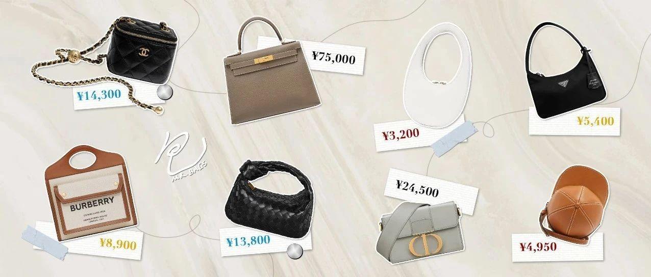大牌包包集体涨价 | 预算不同,现在到底买哪款包才最对?