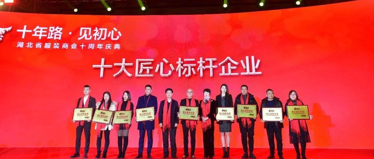 十大匠心标杆企业——七色风时尚集团助阵湖北省服装商会十周年庆典