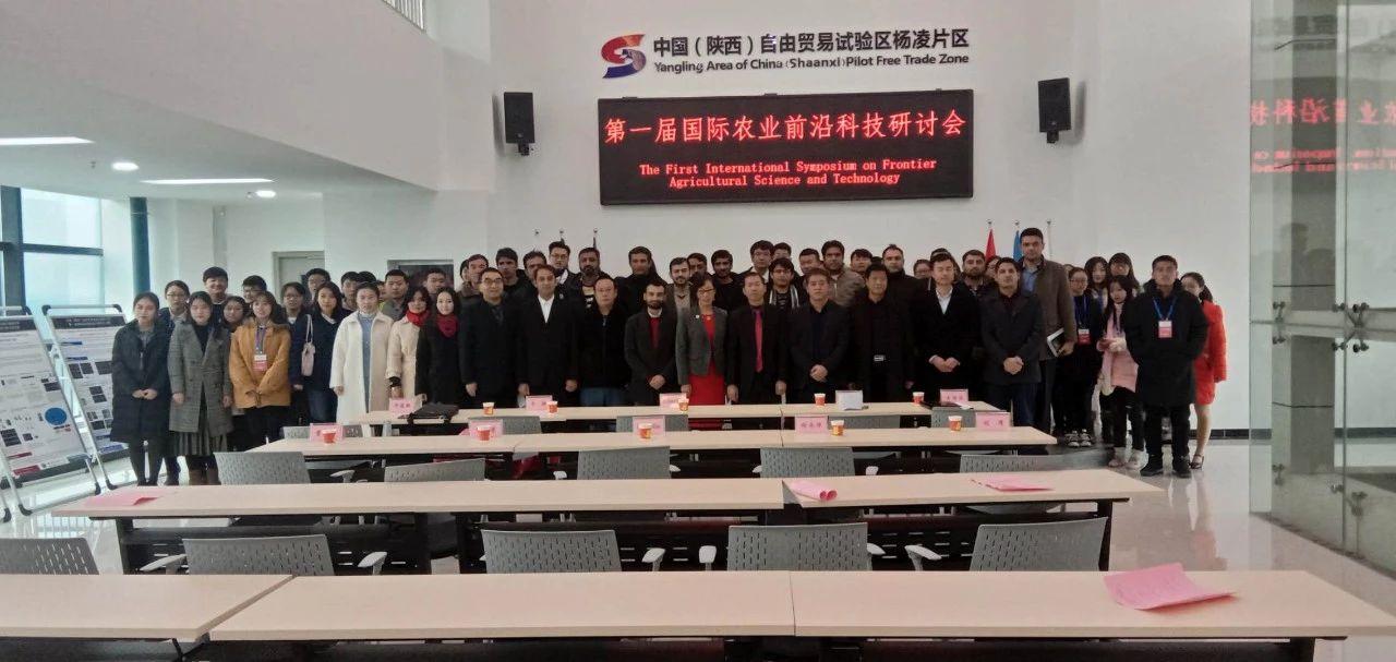 杨凌自贸片区第一届国际农业前沿科技研讨会在国际农业创新港成功举办