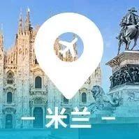 ¥3346含税往返米兰!时尚与古典的结合,去邂逅一场欧洲风情吧~