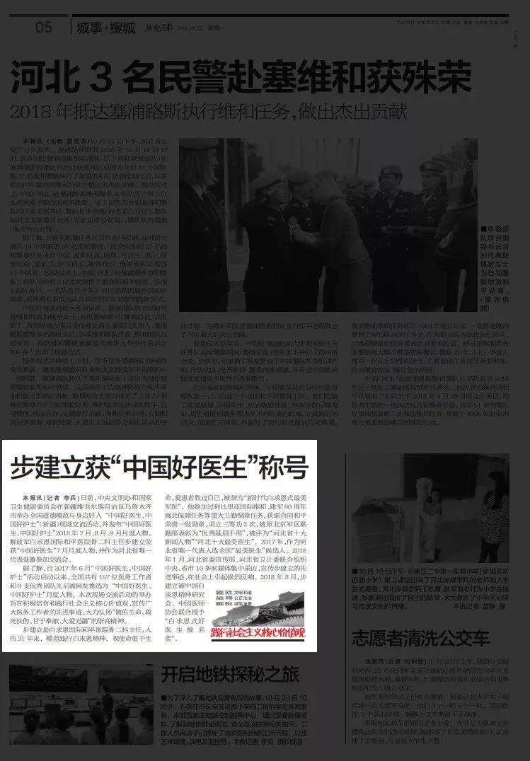 """【媒体报道】美高美赌场网址手机版优秀校友步建立获""""中国好医生""""称号"""