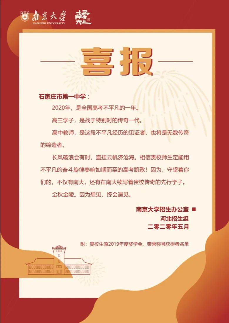 【喜报】石家庄KOK收到南京大学发来的喜报