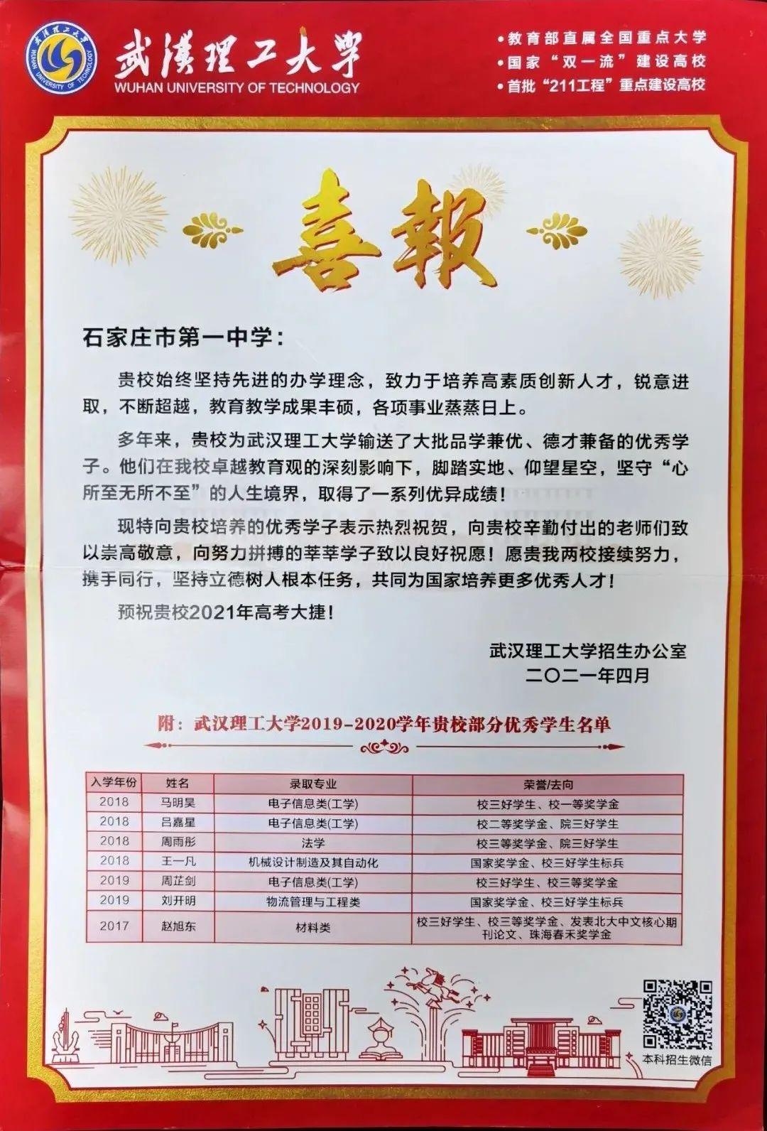 【喜报】 石家庄一中收到武汉理工大学发来喜报