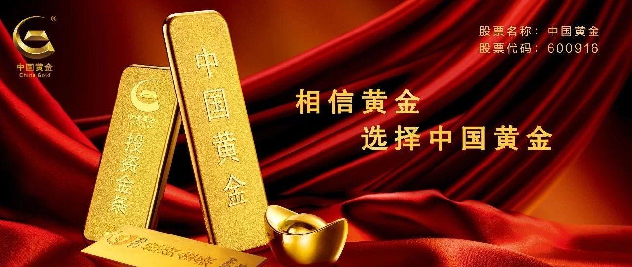 上市不是休止符,是加油站!中国黄金纵深推进改革攻坚