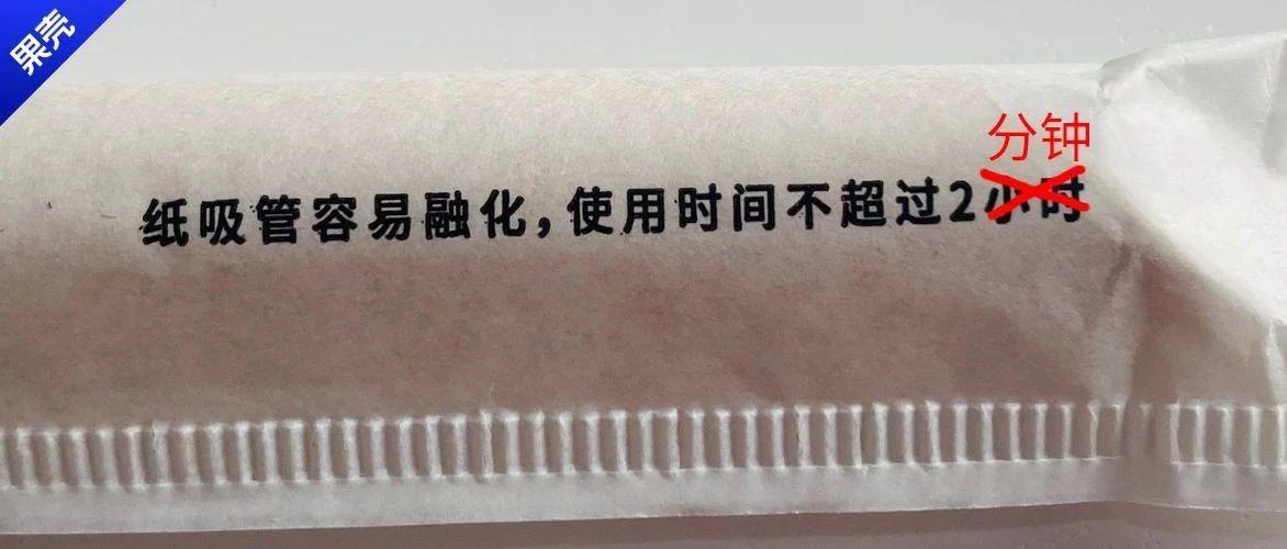 因为纸吸管太难用,我差点戒了奶茶