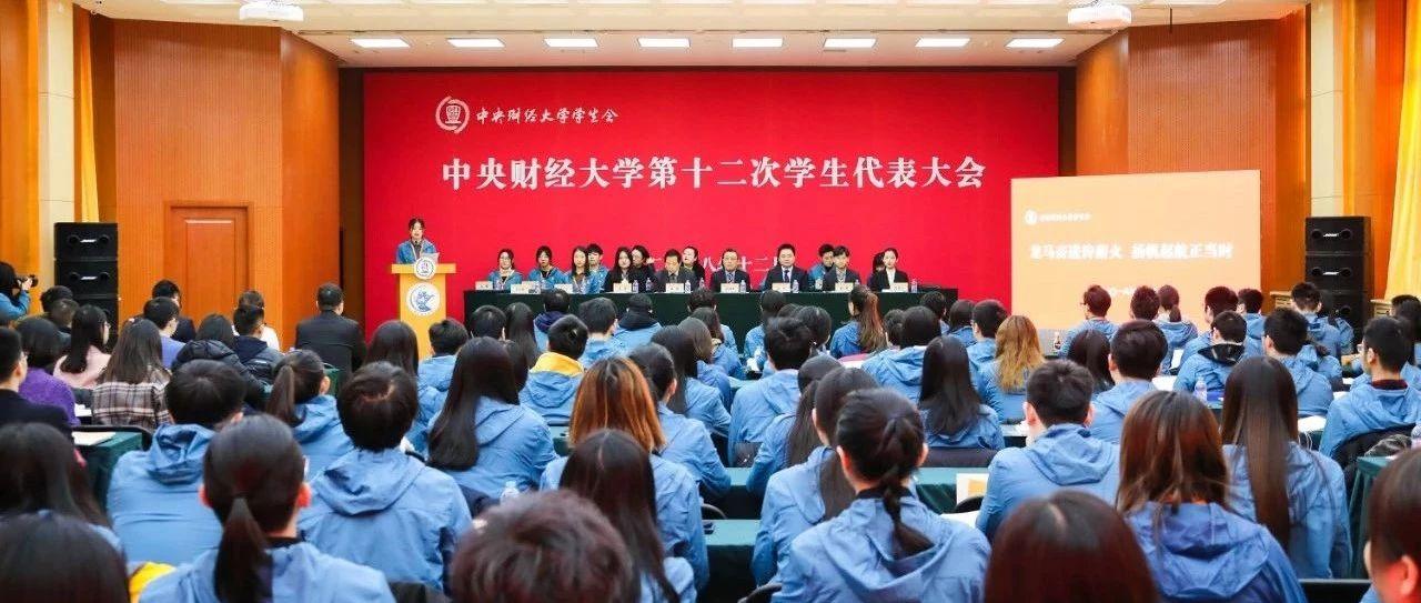 神马关注   中央财经大学第十二次学生代表大会隆重召开