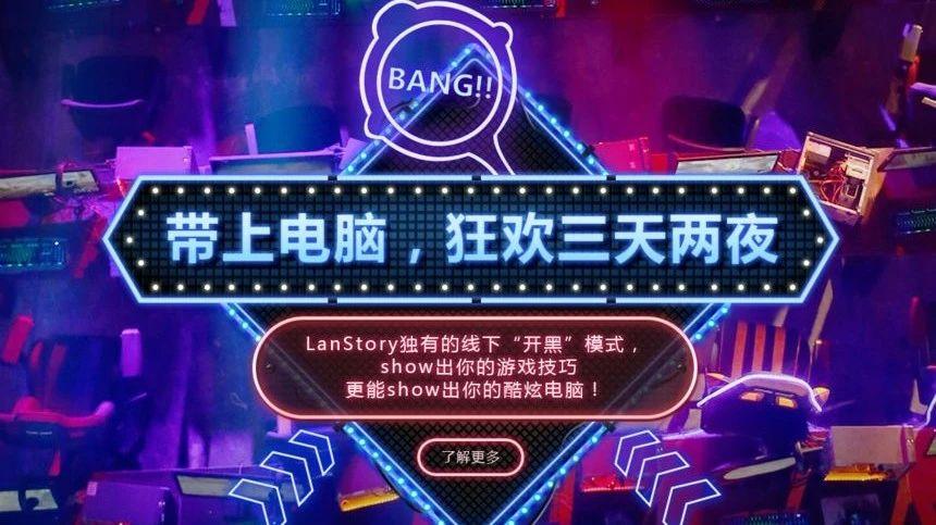 """打造亚洲最大玩家patry的超级IP""""LanStory"""",2018战旗准备怎么玩?"""