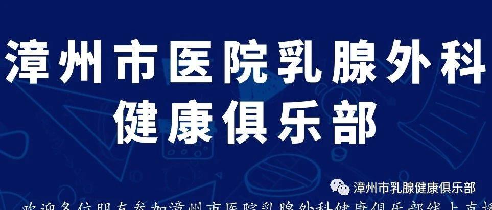 漳州市医院_漳州市乳腺健康俱乐部