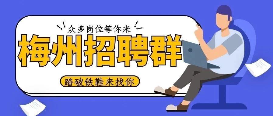 2020-08-8梅州最新招聘汇编!收银、服务员、前台、.