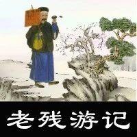 听书《老残游记》合集(共38集)