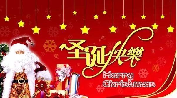 圣诞节平安夜最受欢迎、最温馨、感人的祝福语