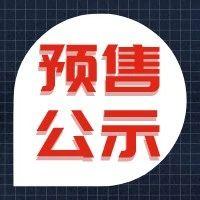 【7.10日预售前公示】 银基C5/郑州绿地城共1013套房.