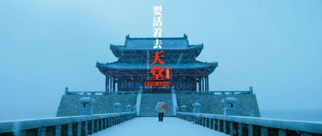 速来围观!海阳籍导演拍的大秧歌题材电影《要活着去天堂》在海阳首映!