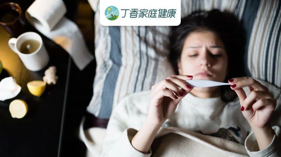 总不发烧,反而说明身体不好,容易得大病?