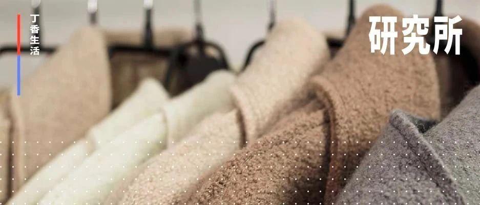 几百元和上万元的羊绒大衣,到底有什么区别?