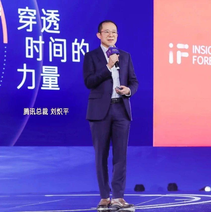 腾讯总裁刘炽平:腾讯投资企业超过800家?70多家已上市