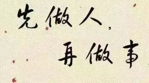 """会做人,才能赢天下(很深刻) - suay123""""阿庆嫂"""" - 阿庆嫂欢迎来自远方的好友!"""