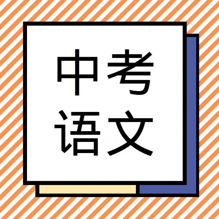 徐组词语_中考网