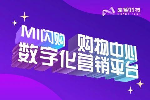 赢智MI闪购——购物中心数字化营销平台