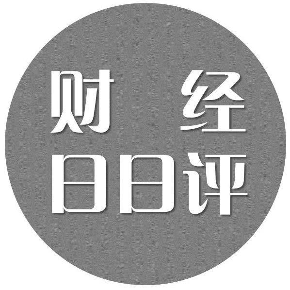 中资竞相抛售海外物业,银行理财突破23万亿 | 财经日日评