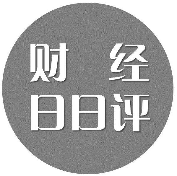 中国人赴美购房骤降六成,滴滴美团连吃10张罚单|财经日日评