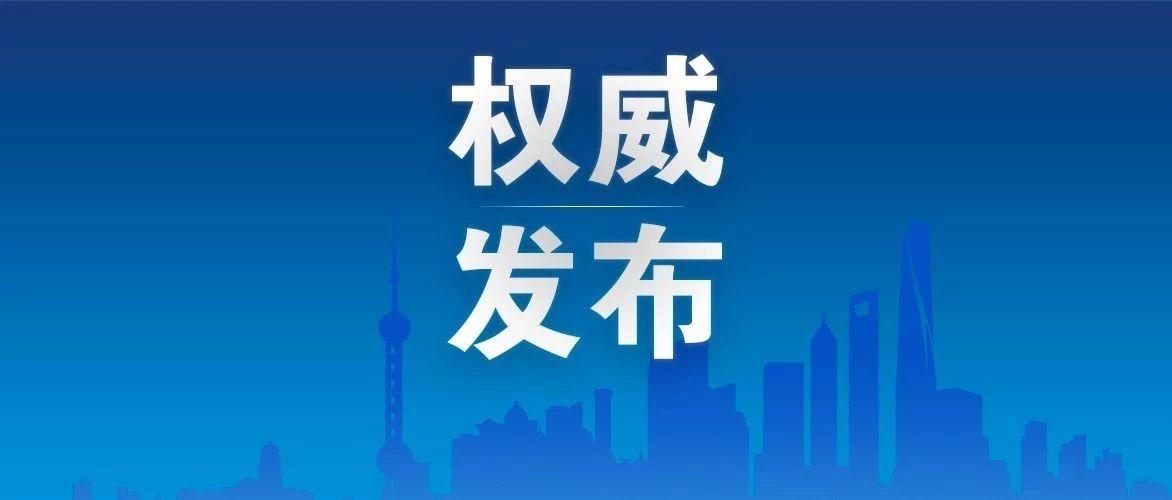 定了!上海市政府发出通知本市企业不早于2月9日前复工!